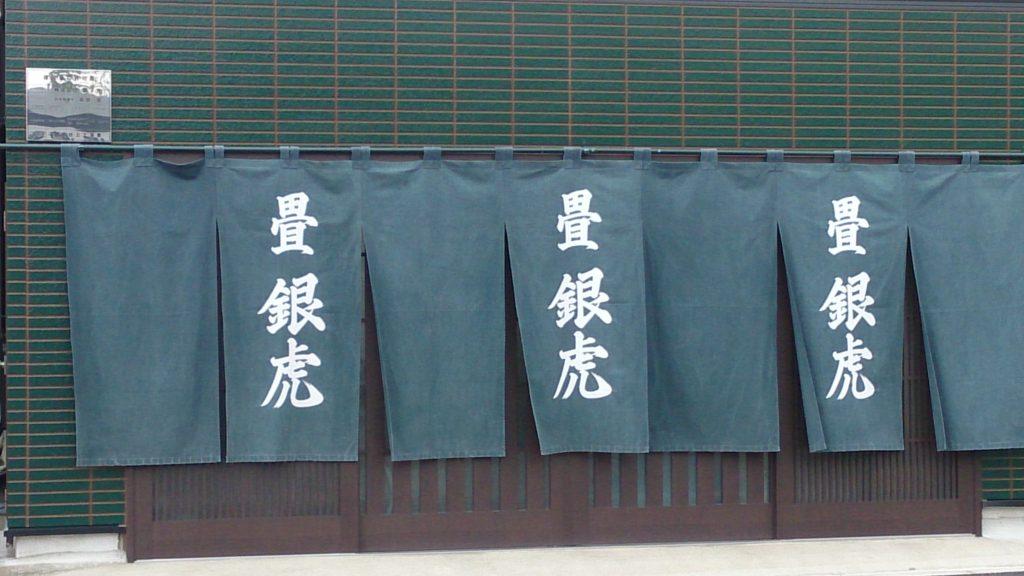 20130822のれんの洗濯