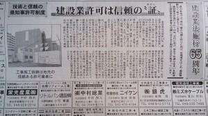 20140129埼玉新聞掲載記事