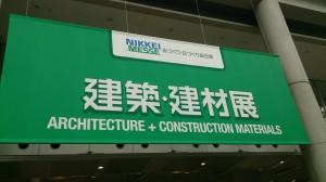01建築建材展看板